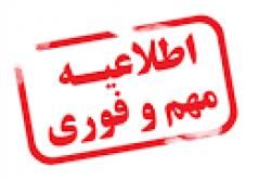 کاندیداهای موردحمایت ما در انتخابات شورای شهر کرمان